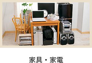 家具・家電