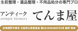 骨董品・茶道具・絵画などアンティーク買取専門店 「てんま屋」