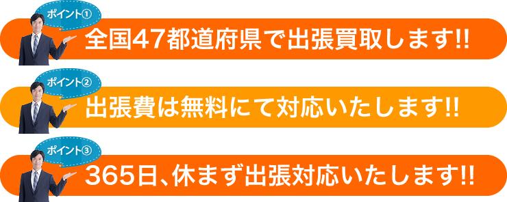 全国47都道府県で出張買取します!!