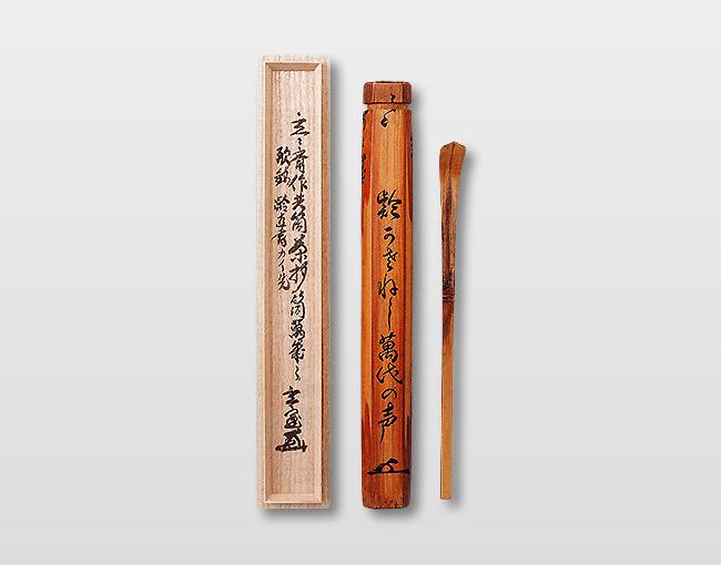 茶道具(十一代 玄々斎)