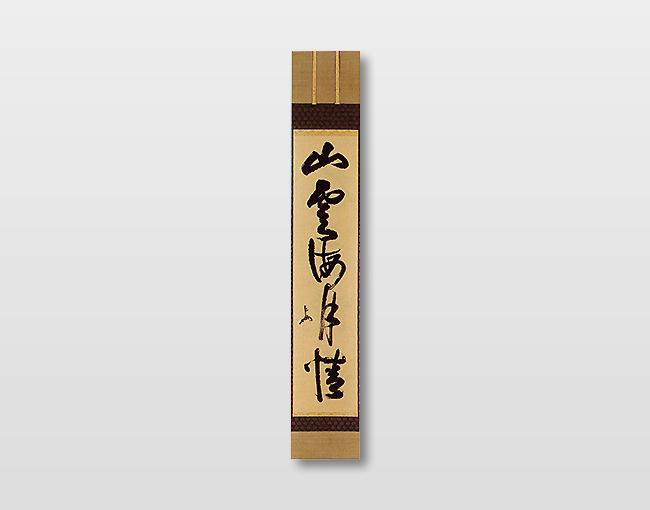 茶道具(十三代 即中斎)